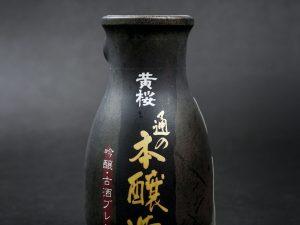 Sushi2500 sake